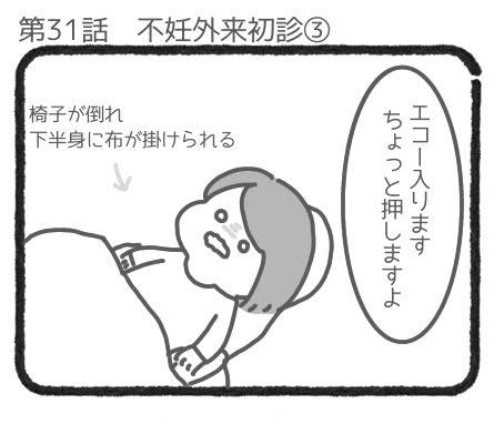 不妊外来初診③1