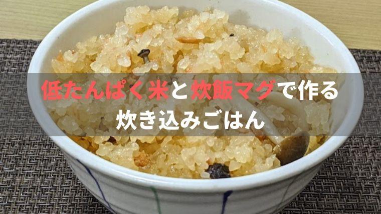 低たんぱく米で作る炊き込みご飯【炊飯マグで簡単】