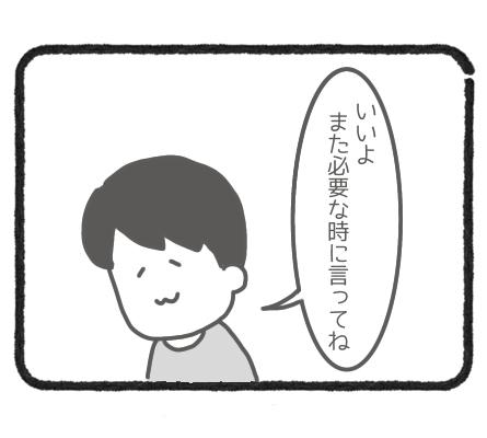 不妊外来初診④4