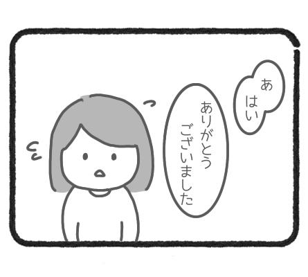不妊外来初診④2