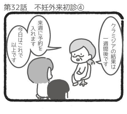 不妊外来初診④1