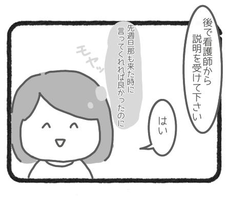 精液検査①4
