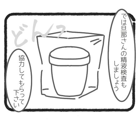 精液検査①3