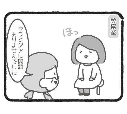 精液検査①2