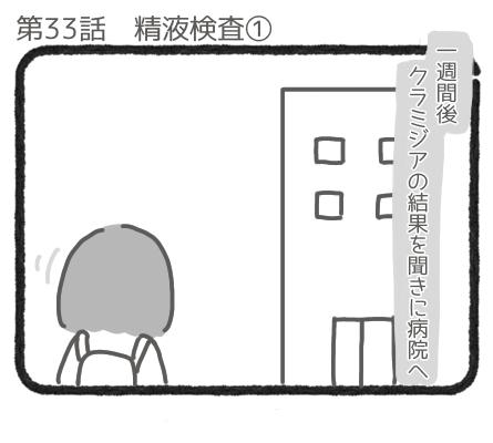 精液検査①1