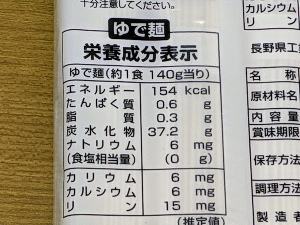 播州はりまのそうめんの栄養成分表示