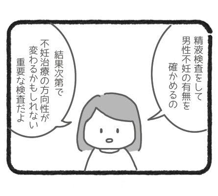 精液検査②5