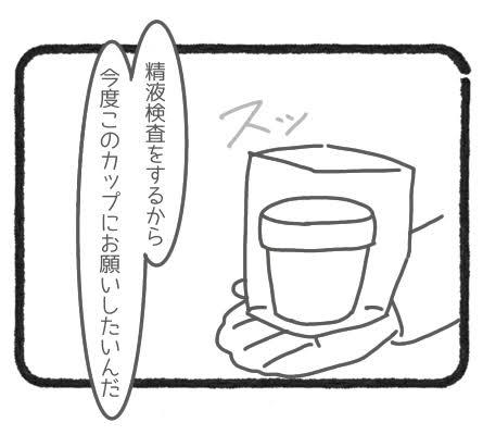 精液検査②2