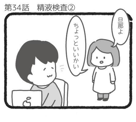 精液検査②1
