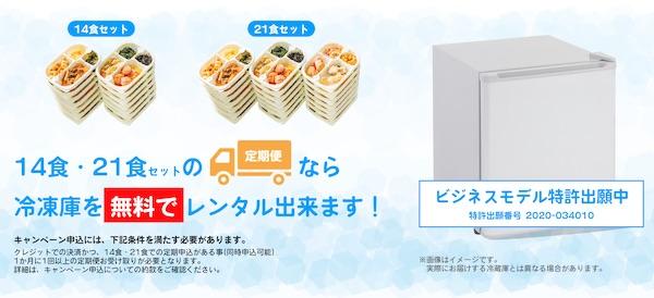 まごころケア食の定期便なら冷凍庫を無料レンタルできる