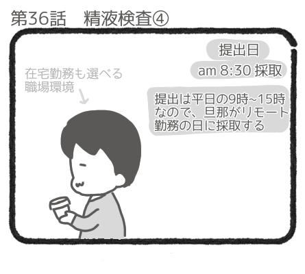 精液検査④1