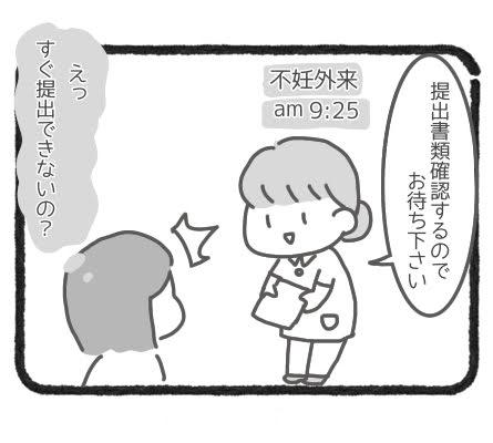 精液検査⑤2