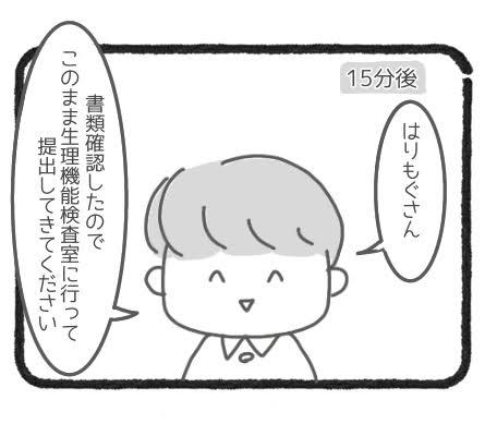 精液検査⑤3