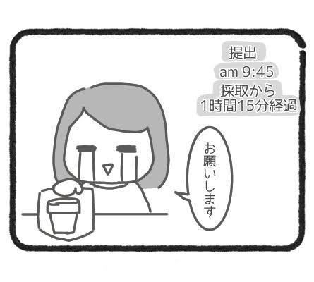 精液検査⑤5