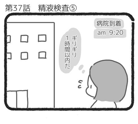 精液検査⑤1