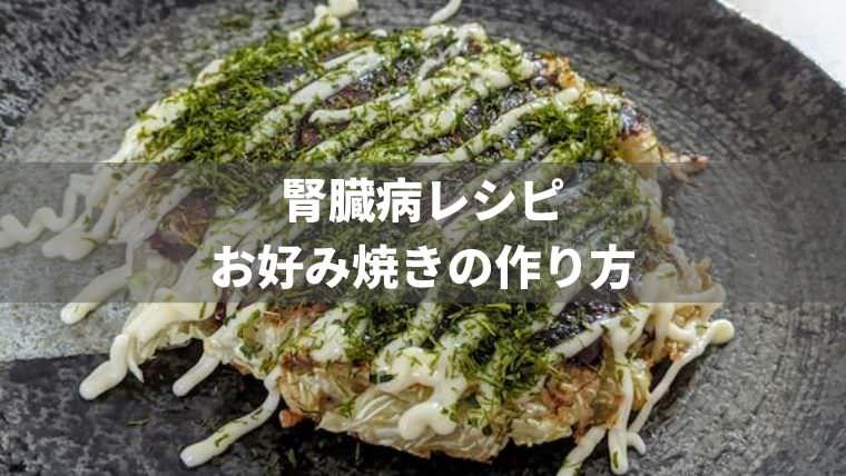 【低たんぱく】腎臓病患者が作る『お好み焼き』レシピ