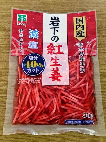 塩分40%カット 岩下の紅生姜