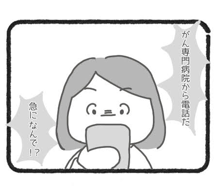 取材依頼2