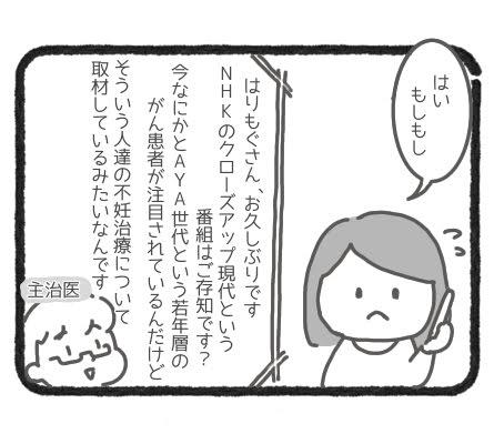 取材依頼3