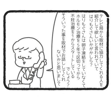 取材依頼4