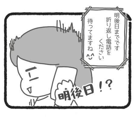 取材依頼②5