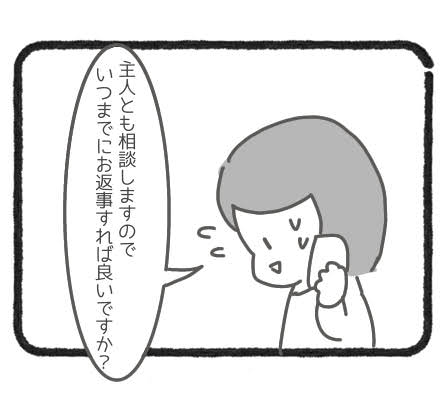 取材依頼②4