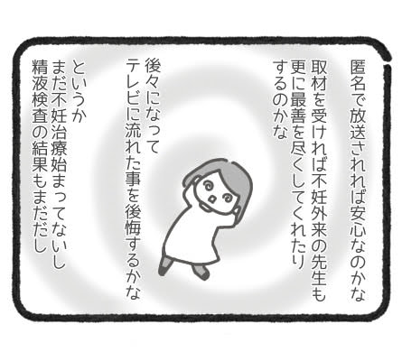 取材依頼②3