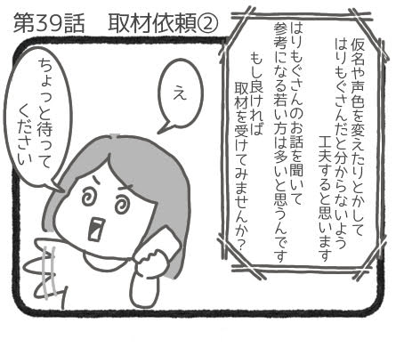 取材依頼②1