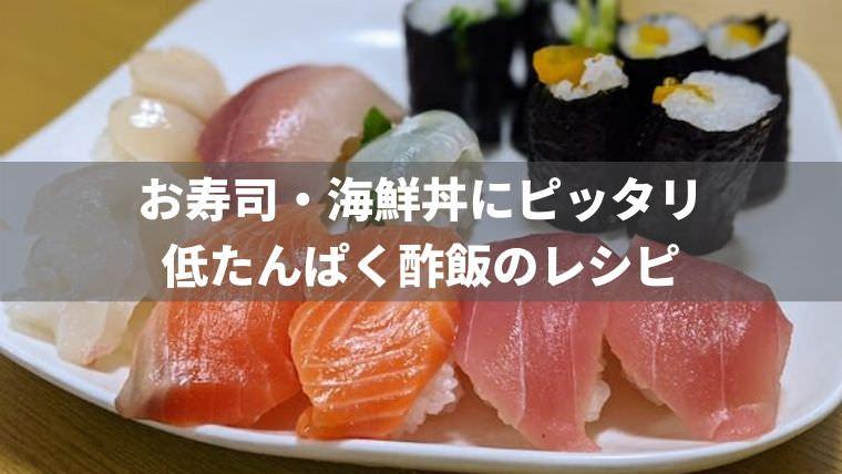 お寿司、海鮮丼にピッタリな低たんぱく酢飯のレシピ