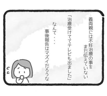 取材依頼③4