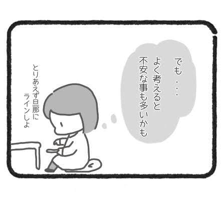 取材依頼③2