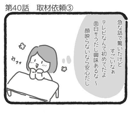 取材依頼③1