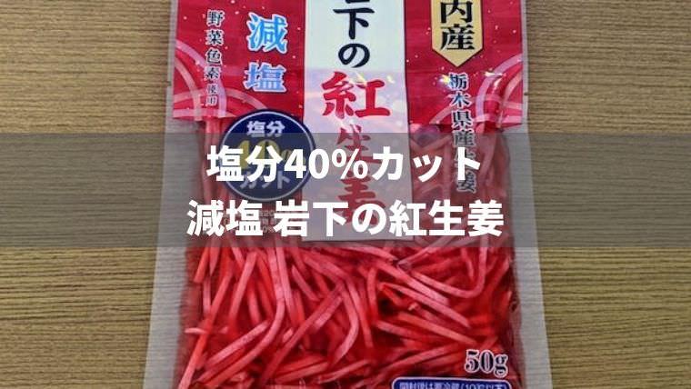 紅生姜の塩分が気になる方へ「減塩 岩下の紅生姜」【塩分40%カット】
