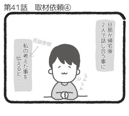 取材依頼④1