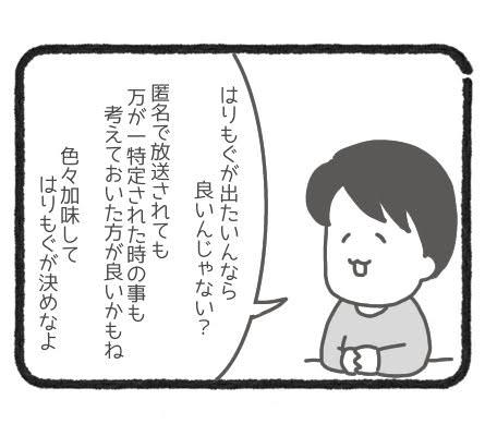 取材依頼④2