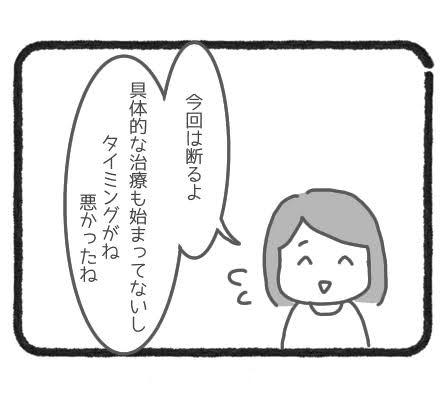 取材依頼④4