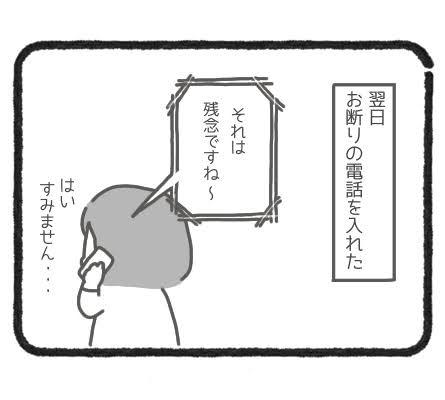 取材依頼④5