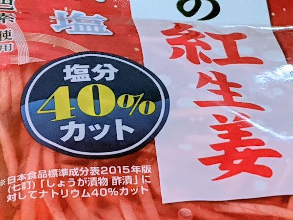 塩分40%カットの紅生姜
