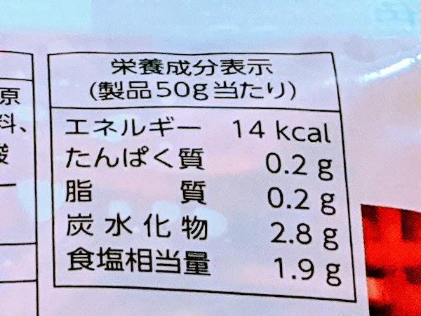 減塩 岩下の紅生姜の栄養成分