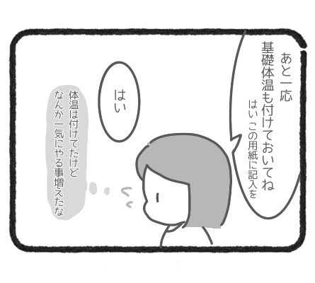 精液検査の結果②6