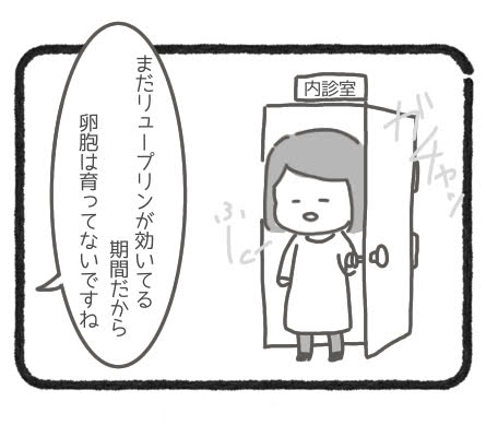 精液検査の結果②4