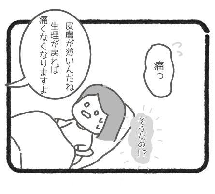 精液検査の結果②3