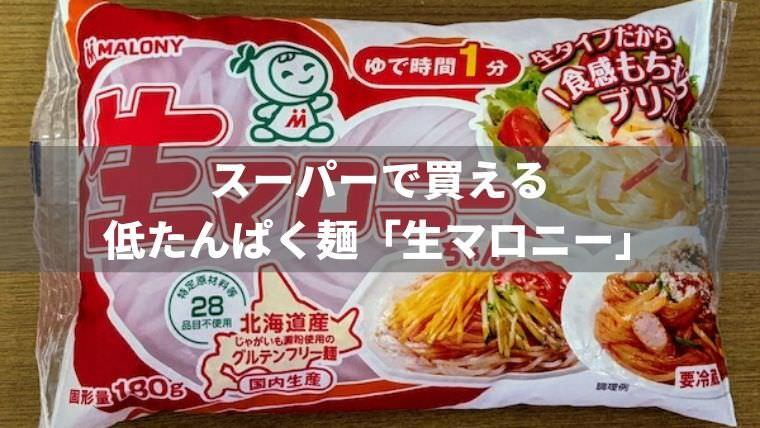 スーパーで買える低たんぱく麺『生マロニー』