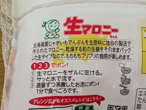 生マロニーは湯で時間1分ですぐ食べられる