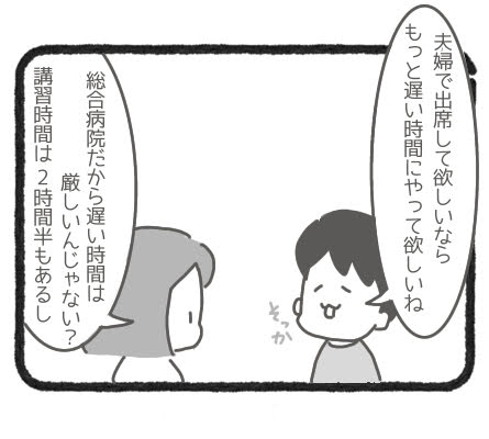 精液検査の結果③5