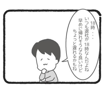 精液検査の結果③4