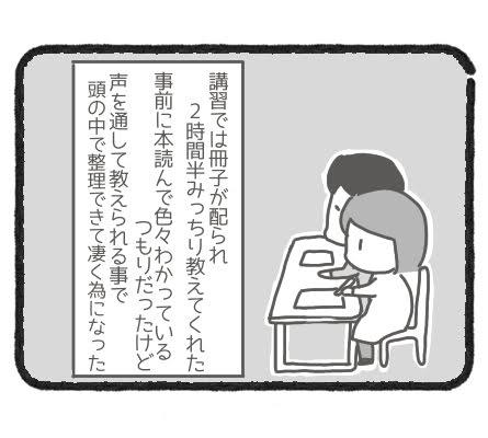 不妊クラス6