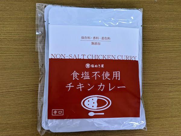 塩抜き屋 食塩不使用チキンカレー