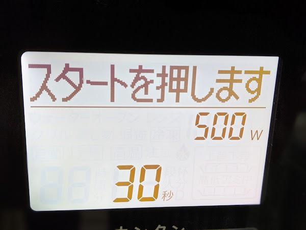 電子レンジの500wで30〜45秒ほど