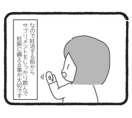 サプリメント5